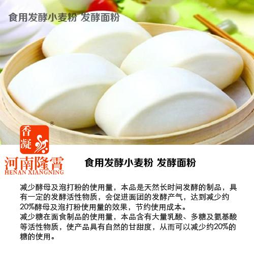 发酵面粉 食用发酵小麦粉