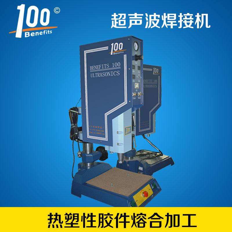 汽车行业塑料焊接超声波焊接机设备厂家