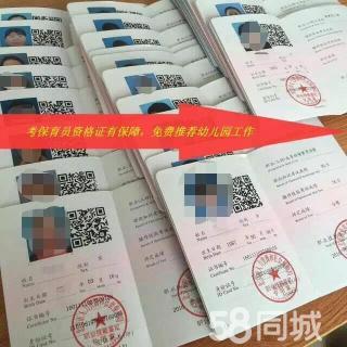 北京大兴高米店保育员证培训就近推荐工作