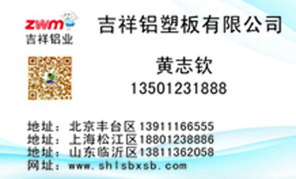 北京铝塑板厂家,铝塑板厂家