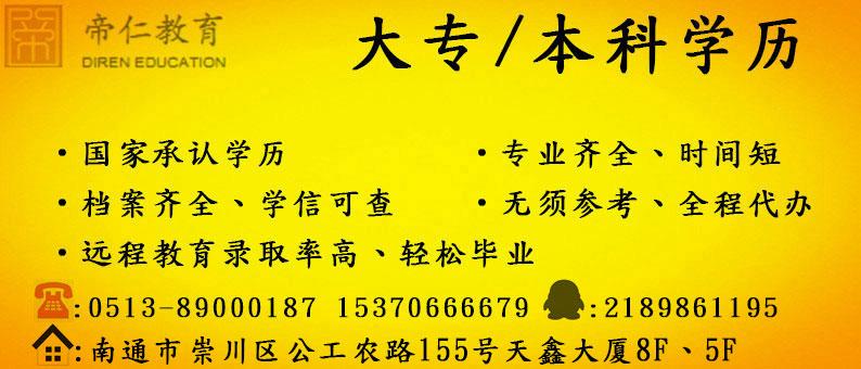 2017年江苏成人学历提升函授专科本科国家承认学历