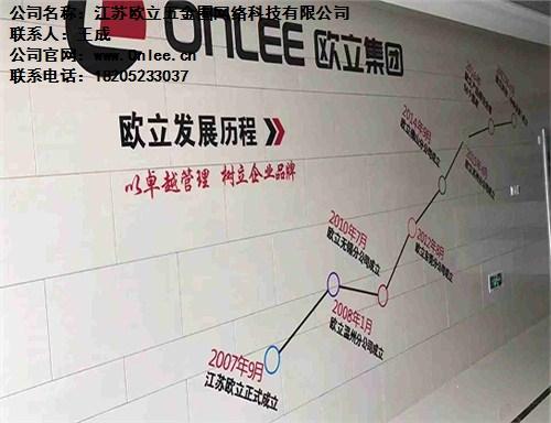 淮安微信推广公司 淮安微信推广公司哪家好 欧立科技供