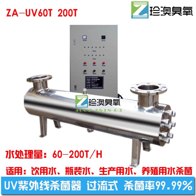 珍澳过流式紫外线杀菌器ZA-UV20T 水质处理