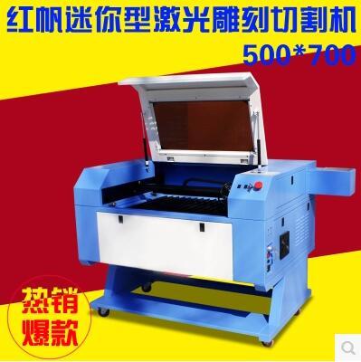 山东济南红帆激光雕刻机 X700激光雕刻机 皮革激光切割机 木材亚克力雕刻机