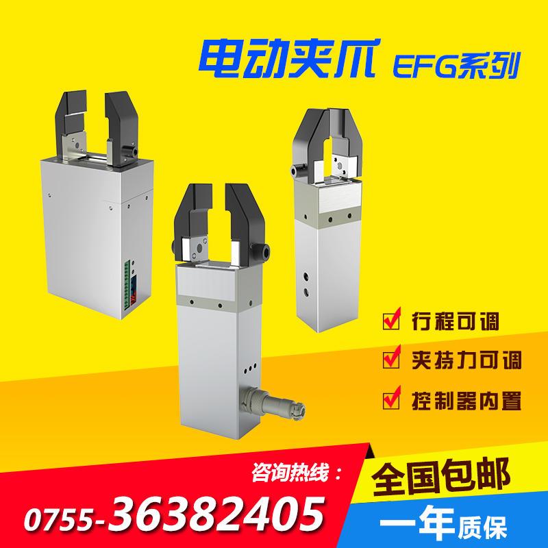 电动夹爪EFG系列 机械夹爪 机械手 慧灵科技HITBOT