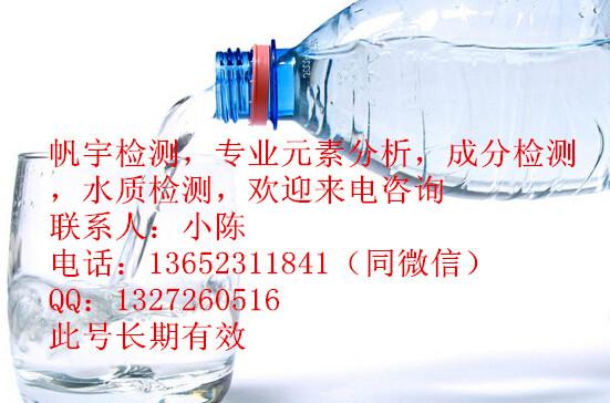深圳帆宇检测专业饮用水检测