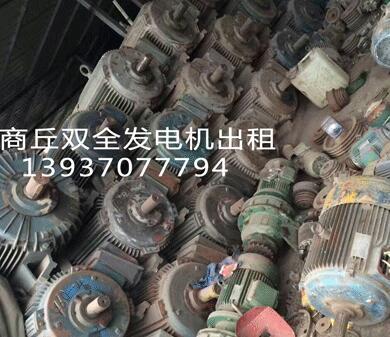 商丘永城发电机租赁出租公司