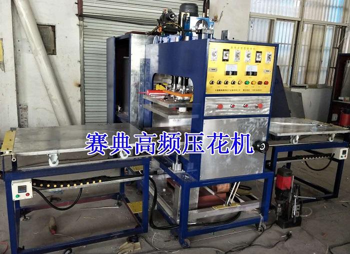 龙门式汽车坐垫高周波机_PVC+海绵压花机