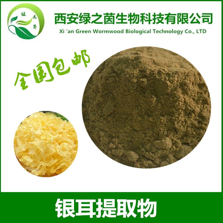 银耳多糖 30% 天然银耳提取物 品质保障 厂家热销 绿之茵生物现货