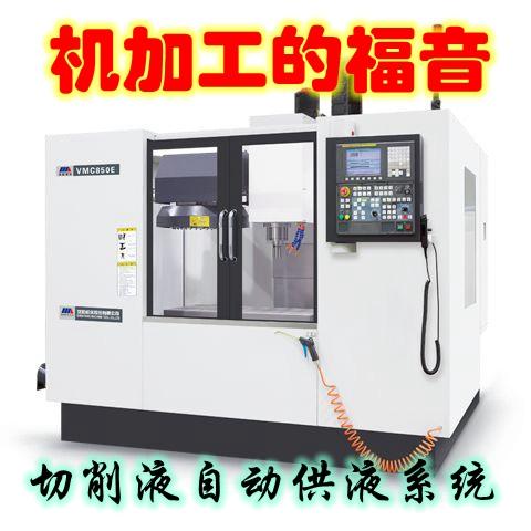 同毅达自动供液 机械加工自动供液 CNC自动供液