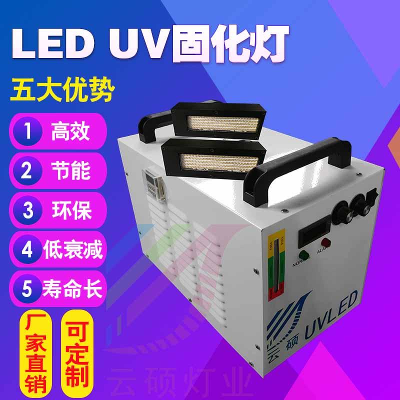 uv光固化炉 395nm波长uv光固化炉 供应云硕紫外uv光固化炉
