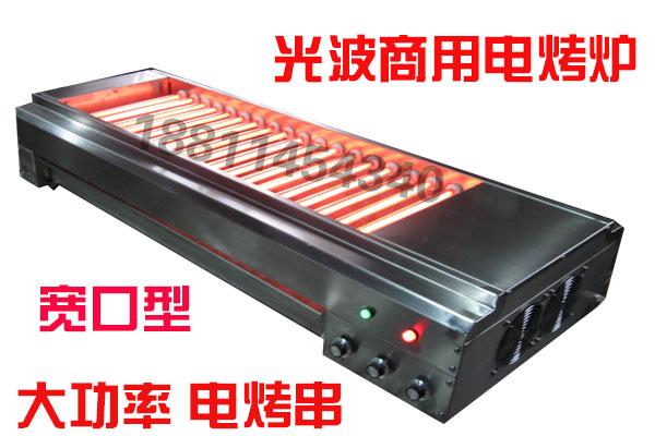 蓝天博科石英管烤炉商用大型号不锈钢光波加长烧烤炉电烤串机