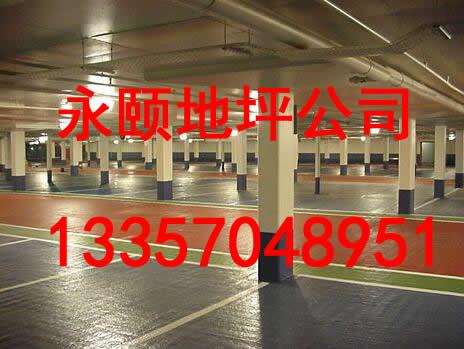 武汉停车场地坪多少钱,武汉金刚砂地坪施工价格