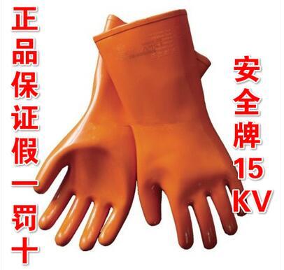 天津双安 安全牌15KV带电作业绝缘手套|电工橡胶手套|高压绝缘