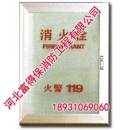 邯郸消防箱,邯郸消防箱价格,富得保消防工程