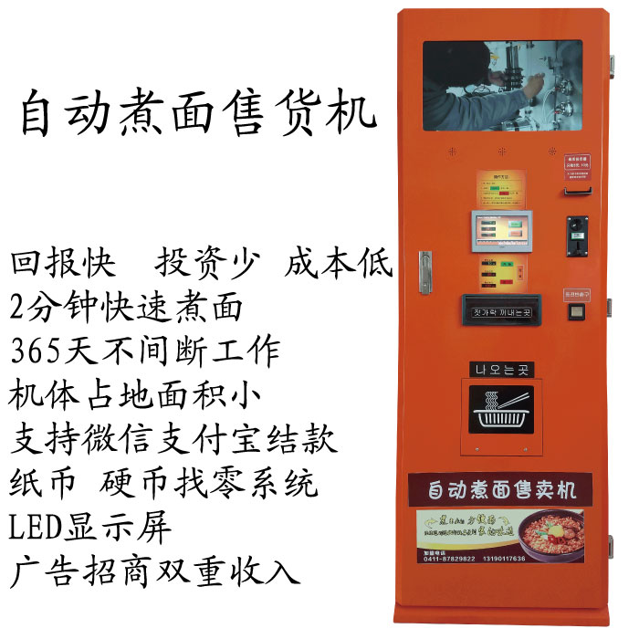 自动煮面售货机 快速煮面机