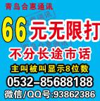 青岛包月电话 包月套餐 手机卡