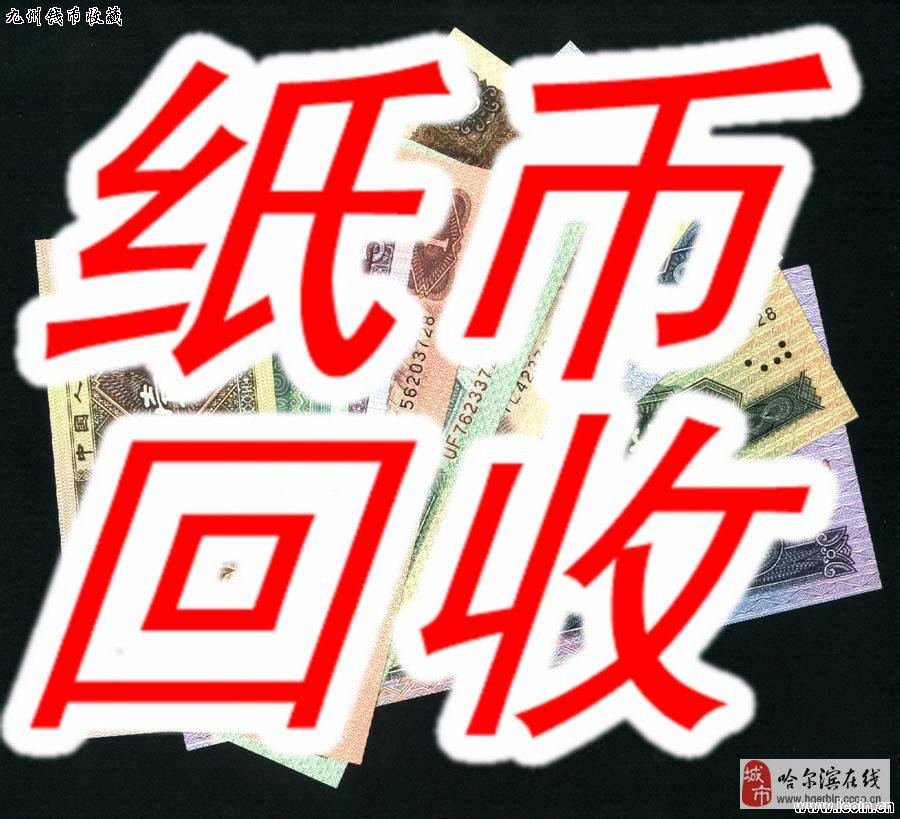 荆州建国50周年纪念钞建国钞回收电话
