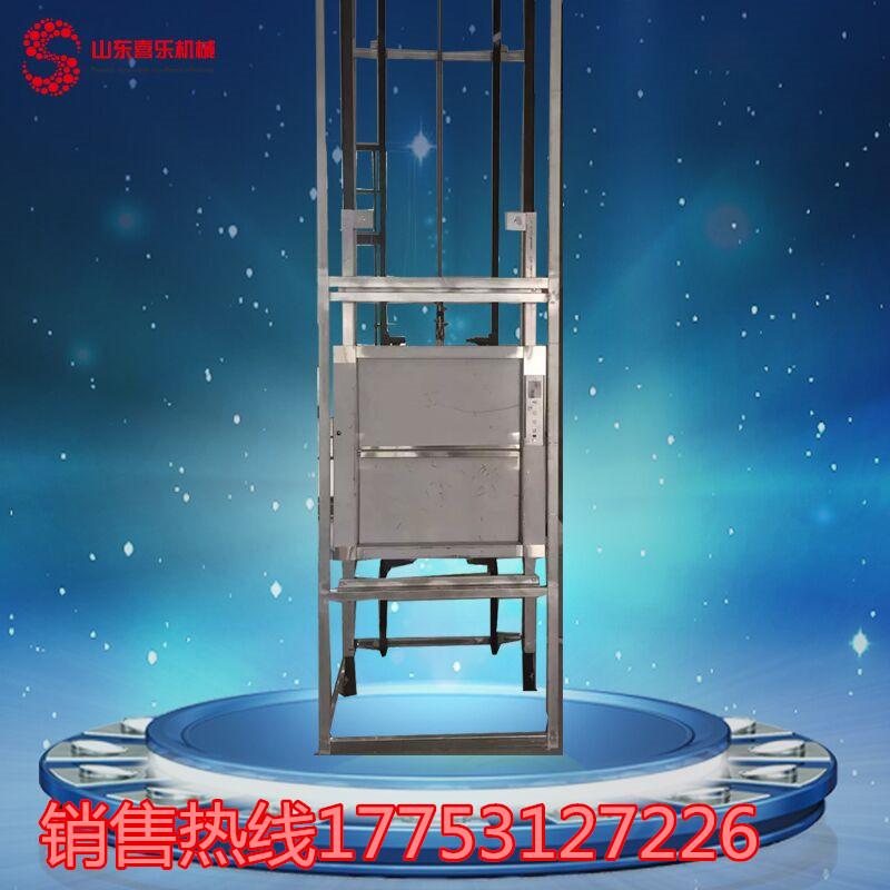 传菜电梯 杂物电梯 厨房升降机 酒店提升机喜乐机械