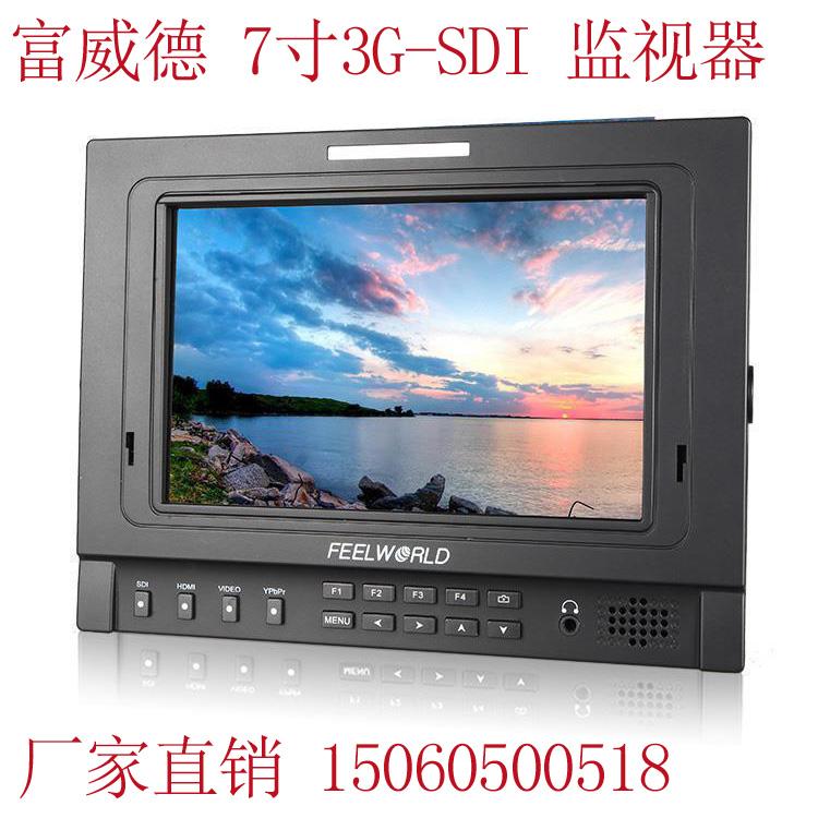 供应视瑞特 FW-1D/S/O 7寸高清3G SDI导演监视器 官网直销