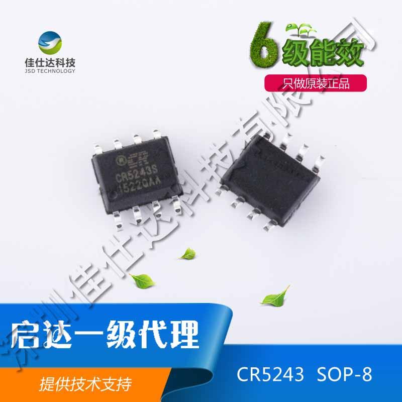 启达/启臣微六级能效CR5243 一级代理6WSOP-8封装可替代CL1152、OB235X、CR5