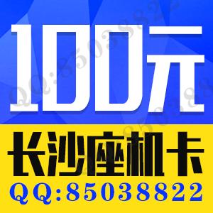 长沙芙蓉区岳麓区100元办理电信无线座机