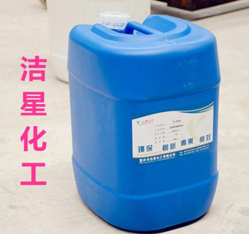 洁星贵州油污清洗剂价格