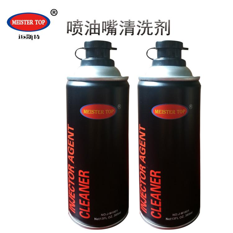 北京汽车养护用品厂家供应迈斯特1801喷油嘴清洗剂