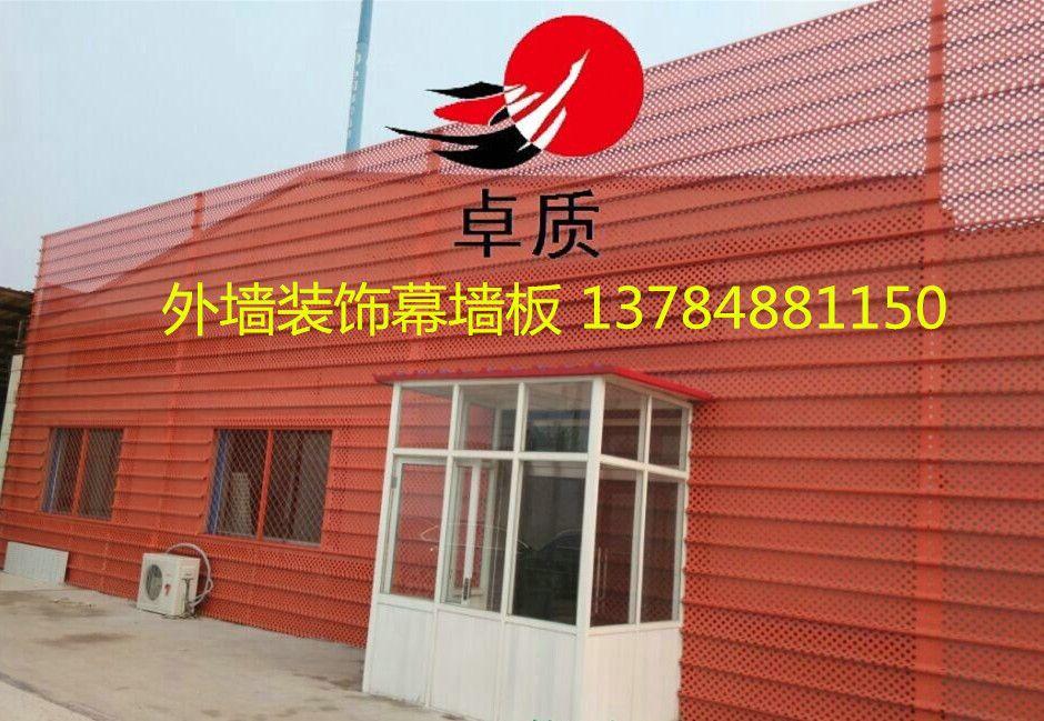 外墙镀锌冲孔网-瓦楞型镀锌穿孔板-镀锌穿孔压型装饰板
