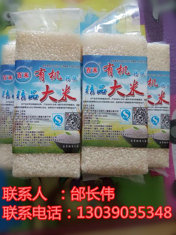 百和有机转换精品大米