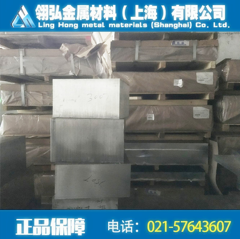 A7075铝板状态