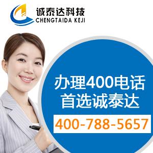 温州400电话丨400电话靓.号选择丨低价秒杀400靓.号