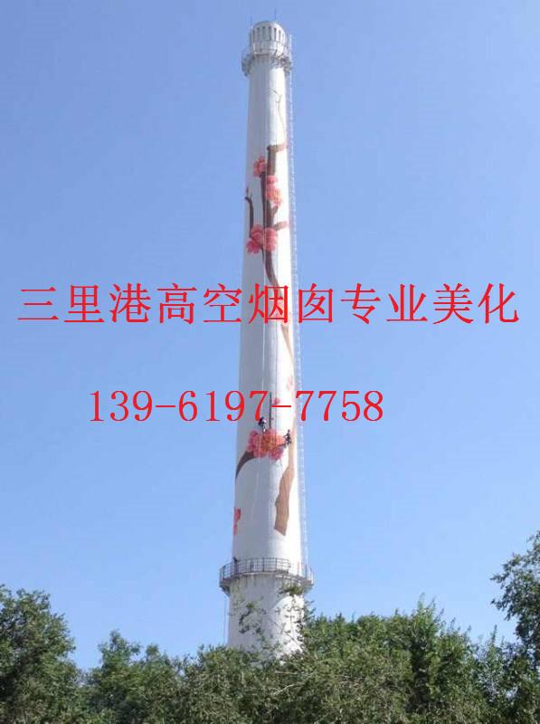 济南市烟囱美化工程高品牌