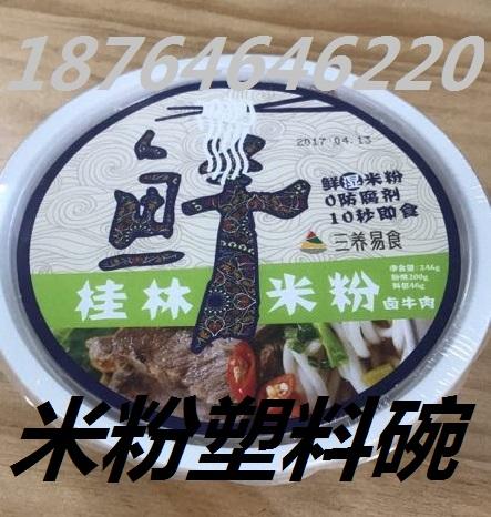桂林米粉塑料碗生产厂家 图片冒菜塑料碗