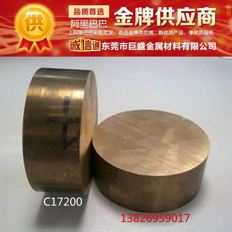 东莞巨盛专业生产小直径2.0mm 高韧性 高弹性铍铜棒 质量保证