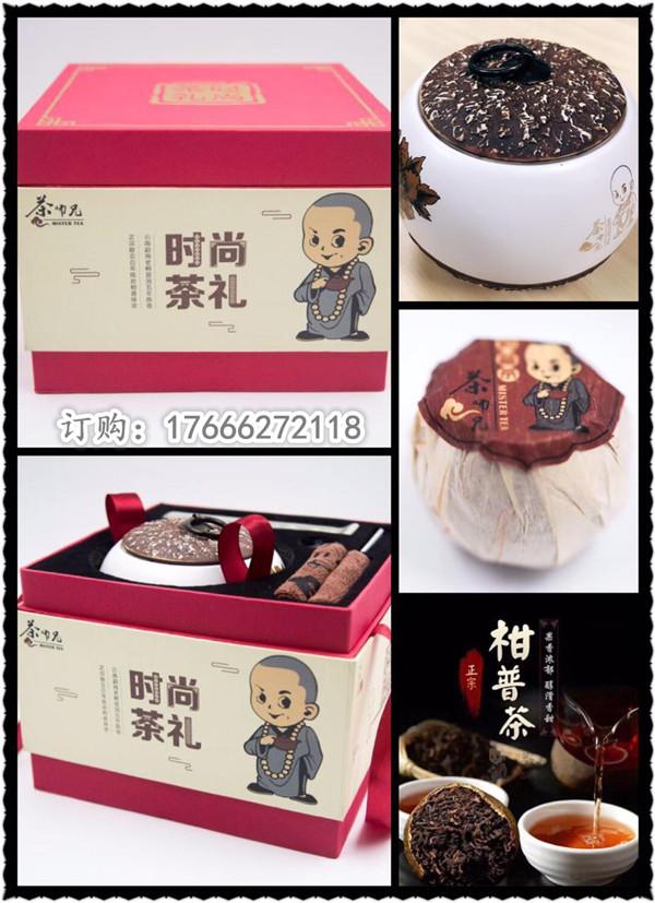 中秋商务礼品公司茶师兄柑普茶提供企业礼品定制