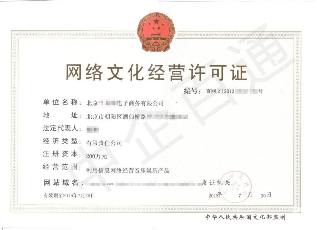 影视公司网络文化经营许可证申请条件