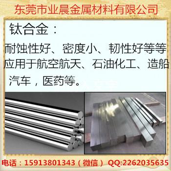 【业晨金属】东莞钛合金加工|东莞不锈钢加工|东莞CNC精密零件加工