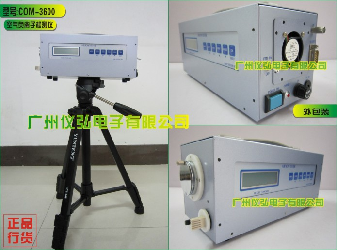 COM-3600F高精度专业型空气离子浓度测试仪 日本原装