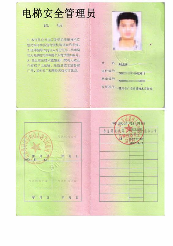 深圳哪里办理电梯操作证