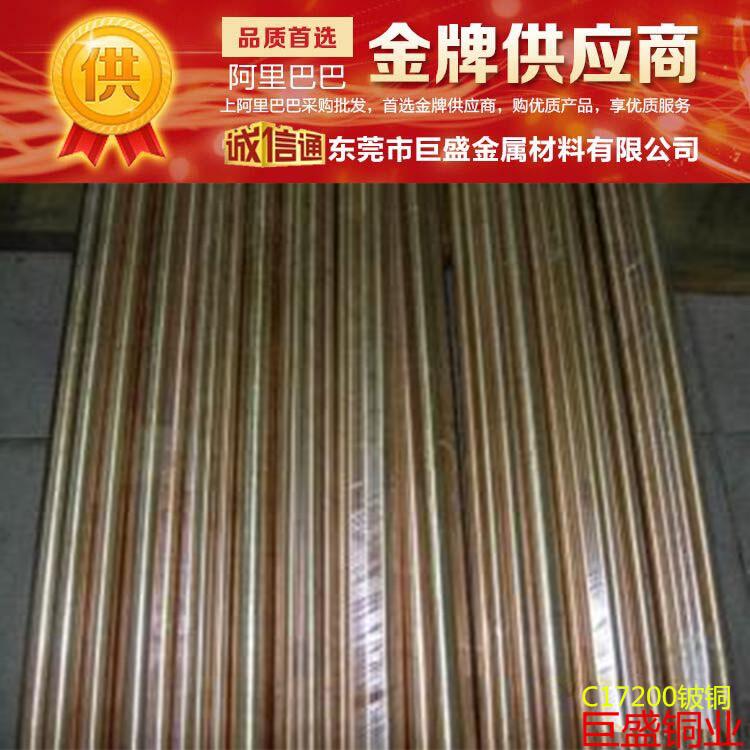 东莞巨盛供应11.0mm-12.0mm-13.0mm磷铜棒 质量保证