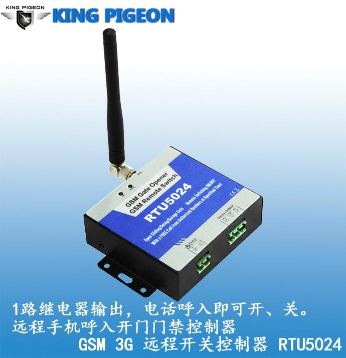 金鸽科技RTU5024  GSM远程控制器  GSM开门器  GSM门禁