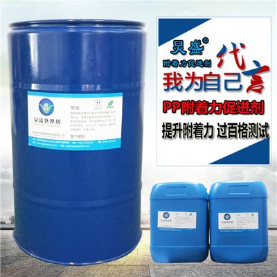 东莞炅盛PP处理剂-提升PP层间附着力塑造精细化PP表面