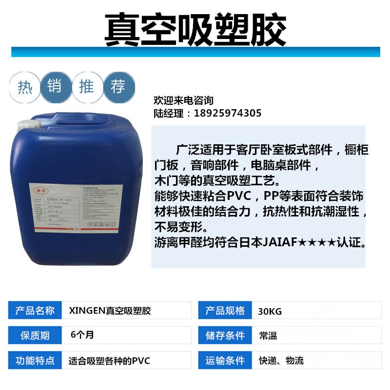 汉高真空吸塑胶优质 橱柜真空吸塑胶 xisujiao