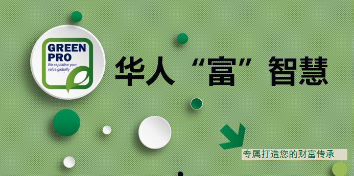 华人富智慧:家族基金会助力家族财富传承