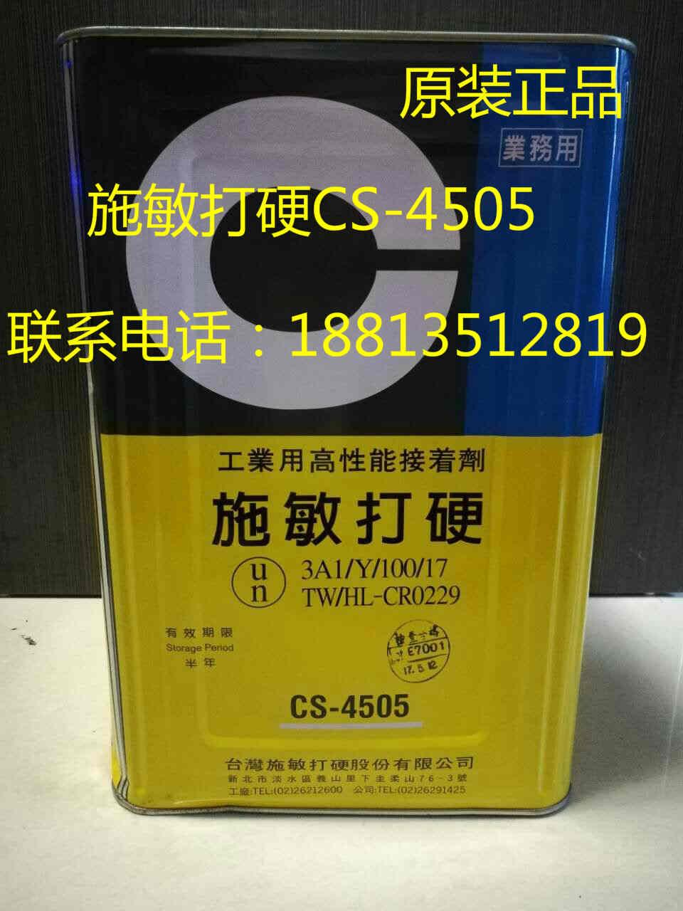 施敏打硬CS-4505原装正品惠州供应