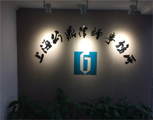 上海闸北相当好的房屋租赁合同律师 房产律师咨询 公鼎供