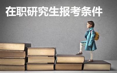 东莞MBA/MPA/MEM辅导班-华科教育