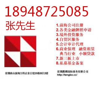 深圳前海新四板挂牌上市需要什么条件