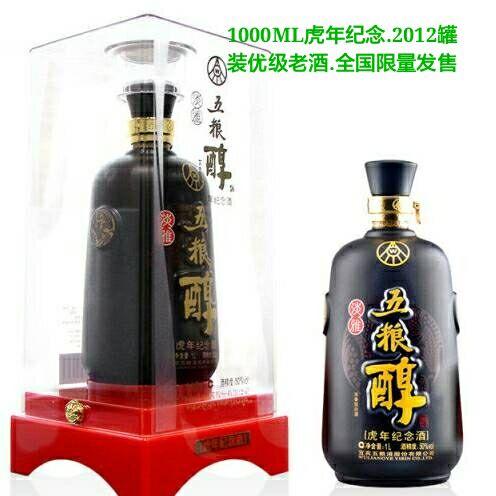 五粮醇虎年纪念酒全国发货13890975613徐总